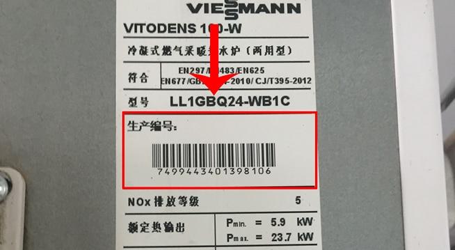 锅炉序列号A3.jpg